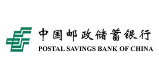 中国邮政储蓄银行账户交易中英文样本