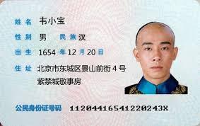 身份证英文翻译模板